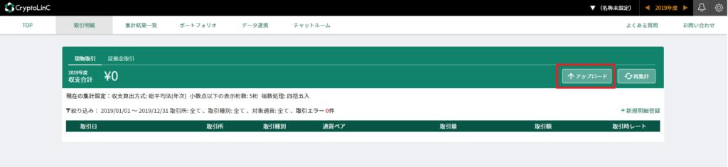 アップロードページ