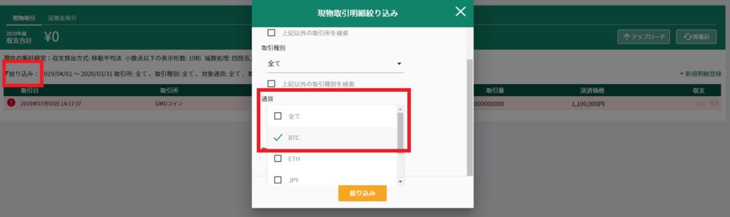 通貨の検索